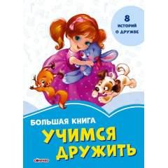 Васильковые книги. Большая книга. Учимся дружить