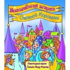 Волшебная школа Снежной Королевы + Письмо Деду Морозу