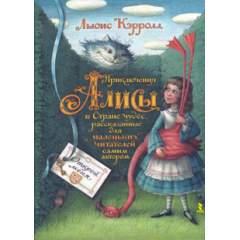 Приключения Алисы в Стране чудес, рассказанные для маленьких читателей самим автором