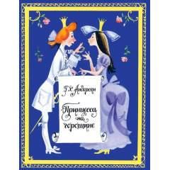 Принцесса на горошине (Странички-невелички)
