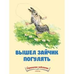 Вышел зайчик погулять (Странички-невелички)