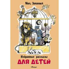 Избранные рассказы для детей. Зощенко Михаил