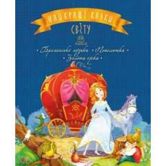 Найкращі казки світу: Бременські музики. Попелюшка. Золота гуска (книга 2)