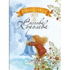 Найкращі казки світу: Снігова Королева (Книга 5)