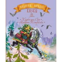 Найкращі народні казки: Казка про Оха. Микита Кожум'яка (Книга 4)