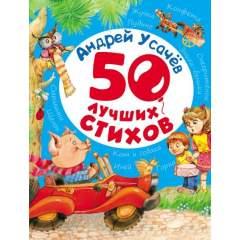50 лучших стихов. Андрей Усачев