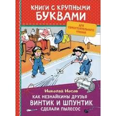 Как Незнайкины друзья Винтик и Шпунтик сделали пылесос (Книги с крупными буквами)