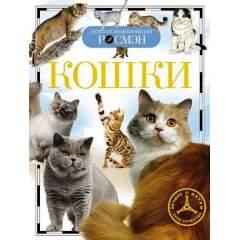 Кошки. Детская энциклопедия РОСМЭН