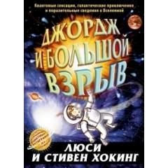 Джордж и Большой взрыв. Книга 3