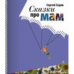 Сказки про мам. Cборник рассказов для семейного чтения