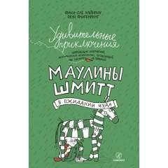 Удивительные приключения Маулины Шмитт. Часть 2. В ожидании чуда