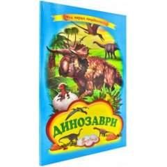 Моя перша енциклопедія: Динозаври