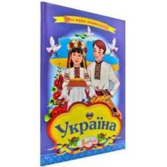 Моя перша енциклопедія: Україна