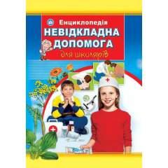 Невідкладна допомога для школярів. Ілюстрована енциклопедія для дітей