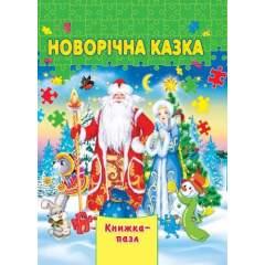 Книжка-пазл: Новорічна казка