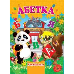 Книжка-пазл: Абетка