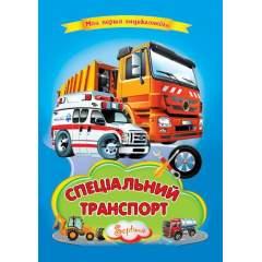 Моя перша енциклопедія: Спеціальний транспорт