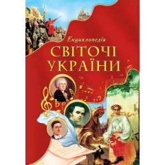 Світочі України. Ілюстрована енциклопедія для дітей
