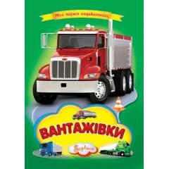 Моя перша енциклопедія: Вантажівки