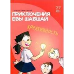"""Комикс№6 Приключения Евы Шабшай """"Креативность"""""""