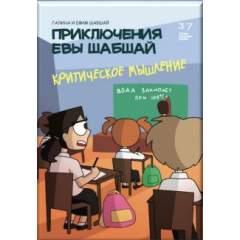 """Комикс№7 Приключения Евы Шабшай """"Критическое мышление"""""""