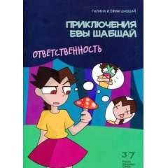 """Комикс№4 Приключения Евы Шабшай """"Ответственность"""""""