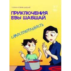 """Комикс№5 Приключения Евы Шабшай """"Самостоятельность"""""""