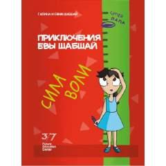 """Комикс№2 Приключения Евы Шабшай """"Сила Воли"""""""