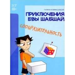 """Комикс№1 Приключения Евы Шабшай """"Сообразительность"""""""