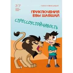 """Комикс№3 Приключения Евы Шабшай """"Стрессоустойчивость"""""""