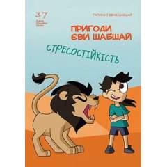 """Комікс№1 Пригоди Єви Шабшай """"Стресостійкість"""""""