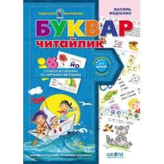 Буквар для дошкільнят: Читайлик