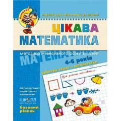 Цікава математика 4-6 років (базовий рівень)
