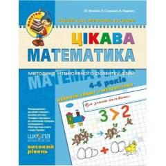 Цікава математика 4-6 років (високий рівень)