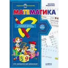 Математика 4-7 років