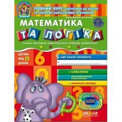 Математика та логіка (від 4 років)