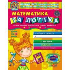 Математика та логіка (від 5 років)