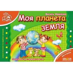 Моя планета Земля (укр) (мини)