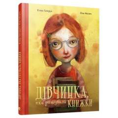 Дівчинка, яка рятувала книжки