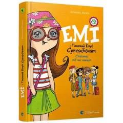 Емі і Таємний Клуб Супердівчат. Слідство під час канікул (Книга 4)