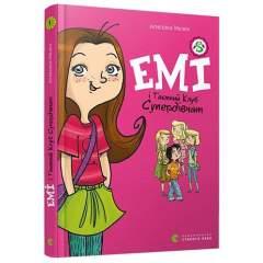 Емі і Таємний Клуб Супердівчат (Книга 1)
