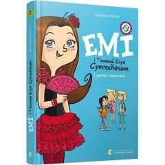 Емі і Таємний Клуб Супердівчат. Гурток іспанської (Книга 2)