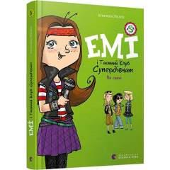 Емі і Таємний Клуб Супердівчат. На сцені (Книга 3)