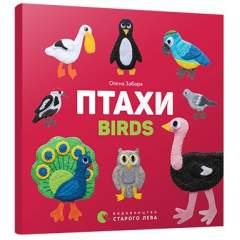 Птахи. Birds