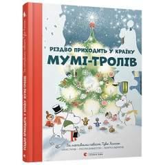 Різдво приходить у Країну Мумі-тролів