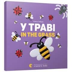 У траві. In the grass