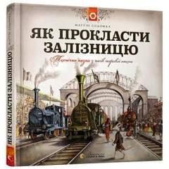Як прокласти залізницю