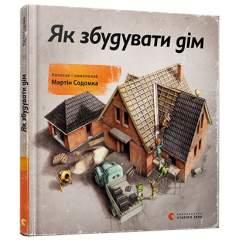 Як збудувати дім