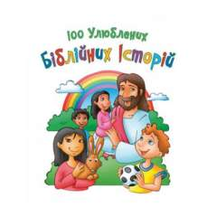 100 улюблених біблейних історій