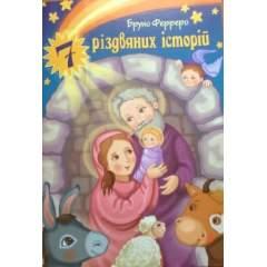 7 Різдвяних історій